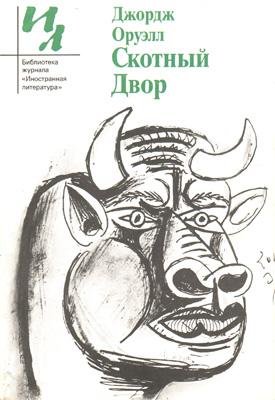 Книга скотный двор в pdf
